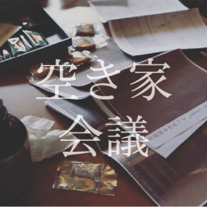 空き家事業・第1号!兵庫県に空き家を購入!