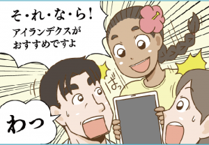 沖縄奄美車両輸送・大阪東京から車送るなら