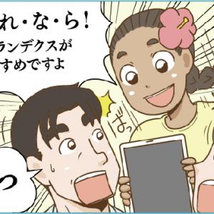 【離島移住】奄美・沖縄に車を安く送るには?