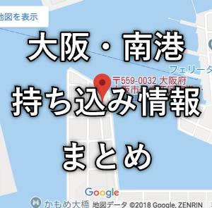 大阪南港・車両持ち込み方法まとめ