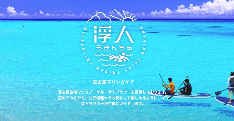 浮人-うきんちゅ-サイト