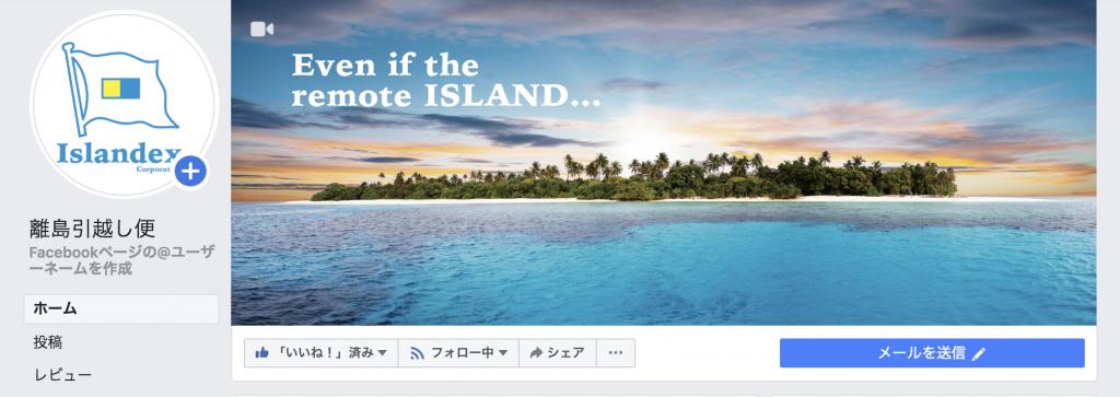 離島引越し便FB