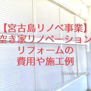 宮古島リノベーション事業