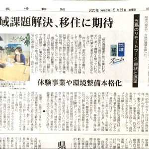 五島引越し便・長崎新聞