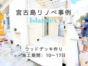 宮古島リノベーション