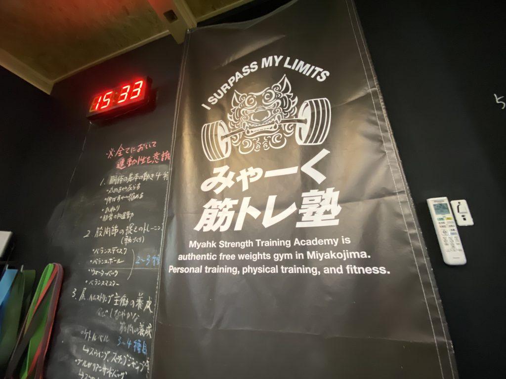 みゃーく筋トレ塾宮古島パーソナルジム