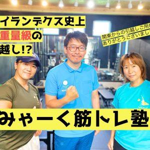 みゃーく筋トレ塾宮古島プライベートジム