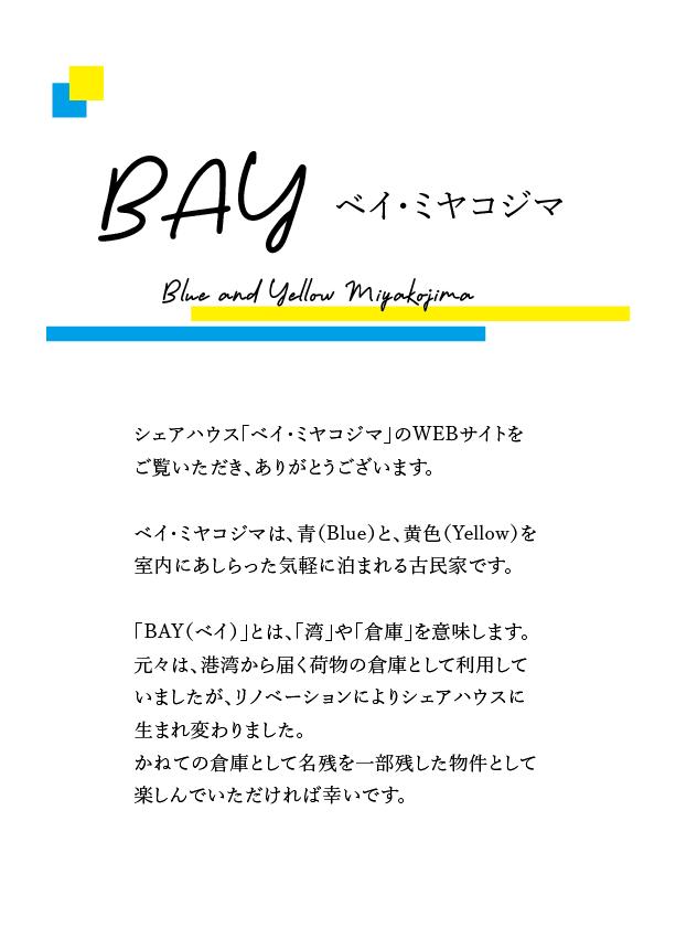 bay-miyakojima
