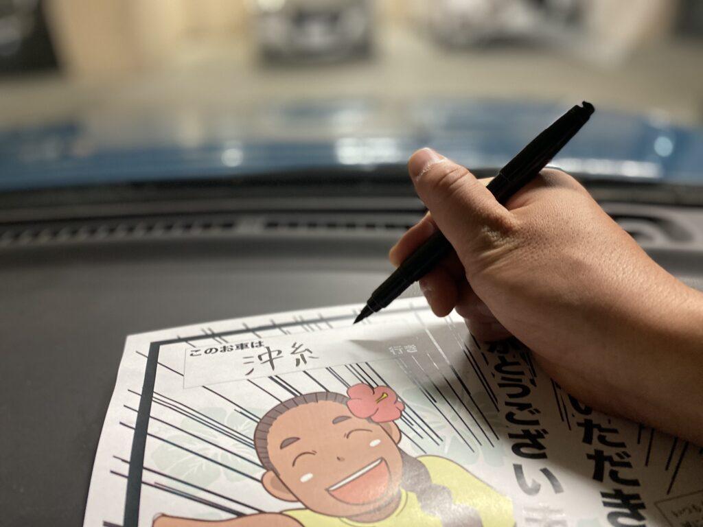 評判感謝の手紙_沖縄車両輸送のアイランデクス